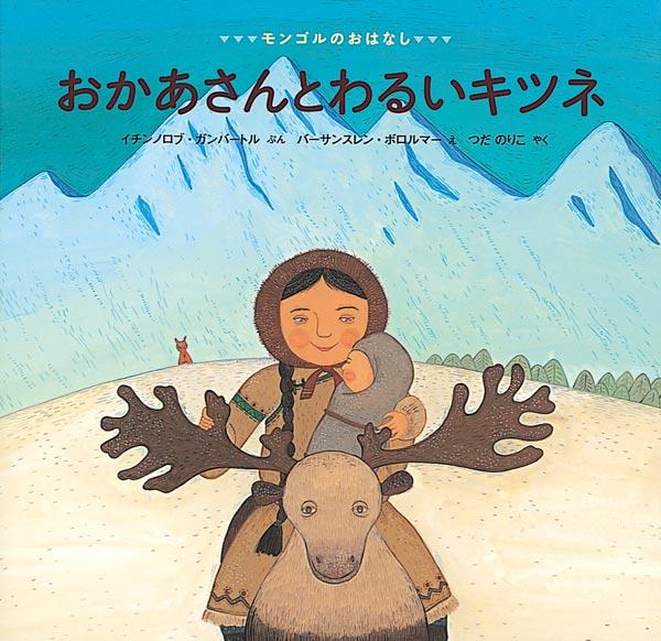 絵本「おかあさんとわるいキツネ モンゴルのおはなし」の表紙