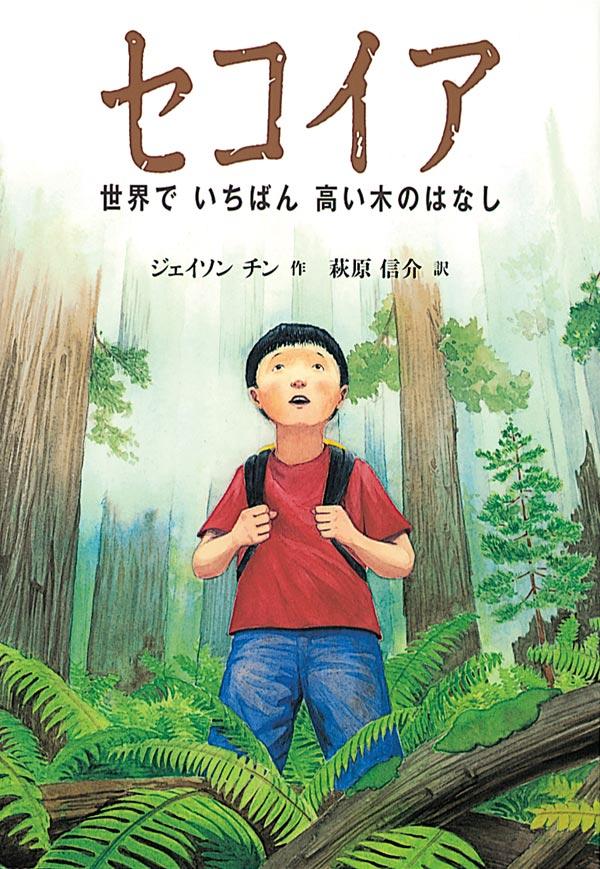 絵本「セコイア 世界で いちばん 高い木のはなし」の表紙