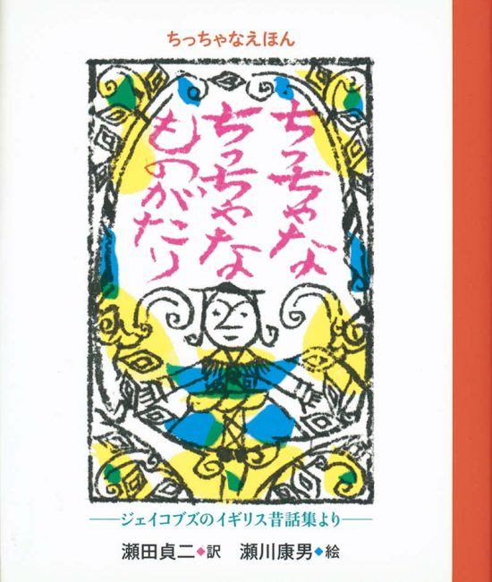 絵本「ちっちゃなえほん ちっちゃな ちっちゃな ものがたり ジェイコブズのイギリス昔話集より」の表紙