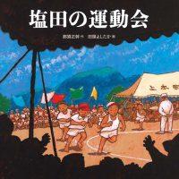 絵本「塩田の運動会」の表紙