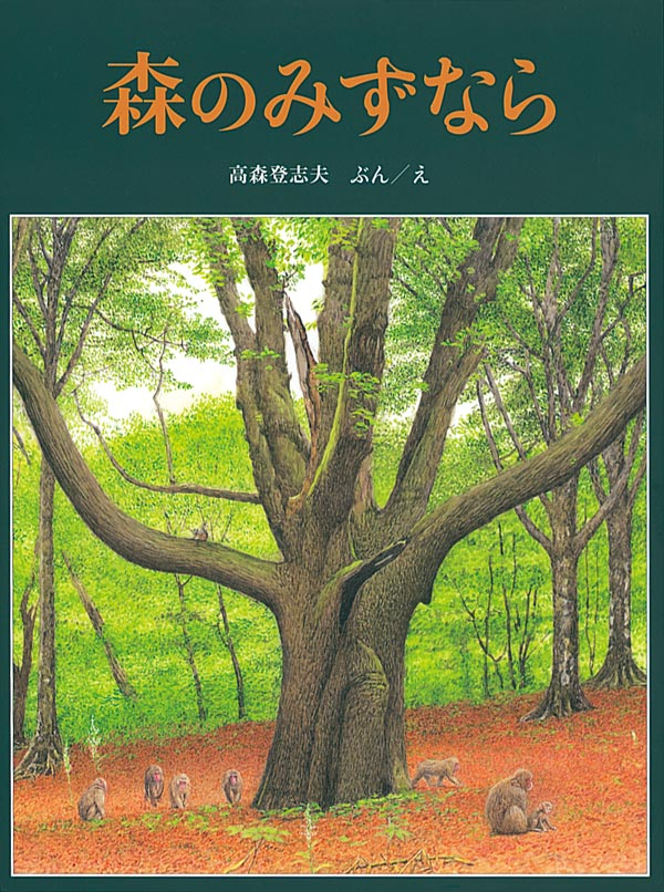 絵本「森のみずなら」の表紙