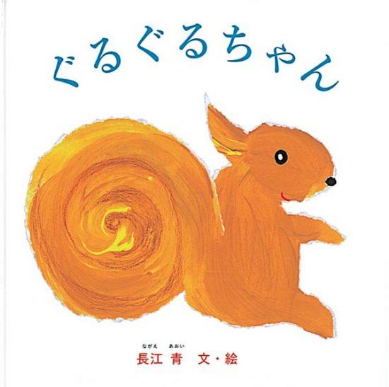絵本「ぐるぐるちゃん」の表紙