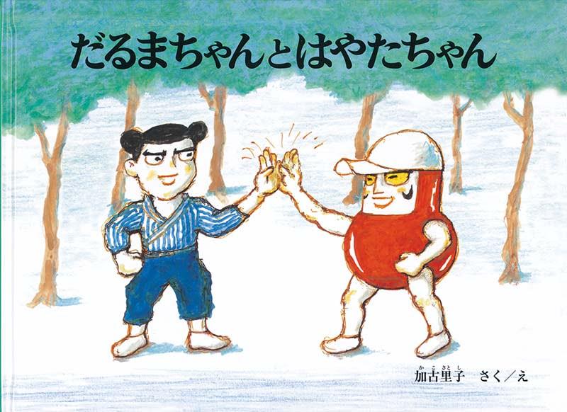 絵本「だるまちゃんとはやたちゃん」の表紙
