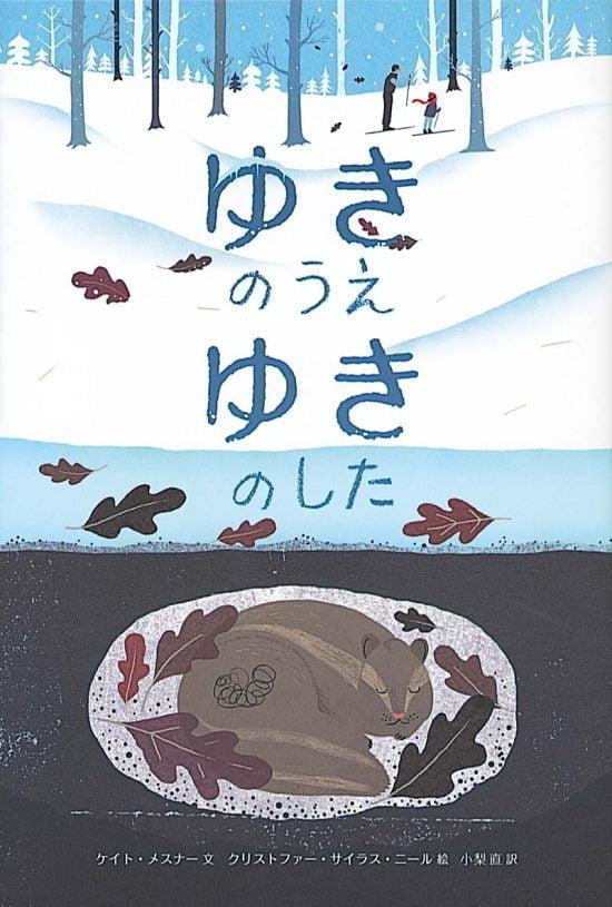 絵本「ゆきのうえ ゆきのした」の表紙