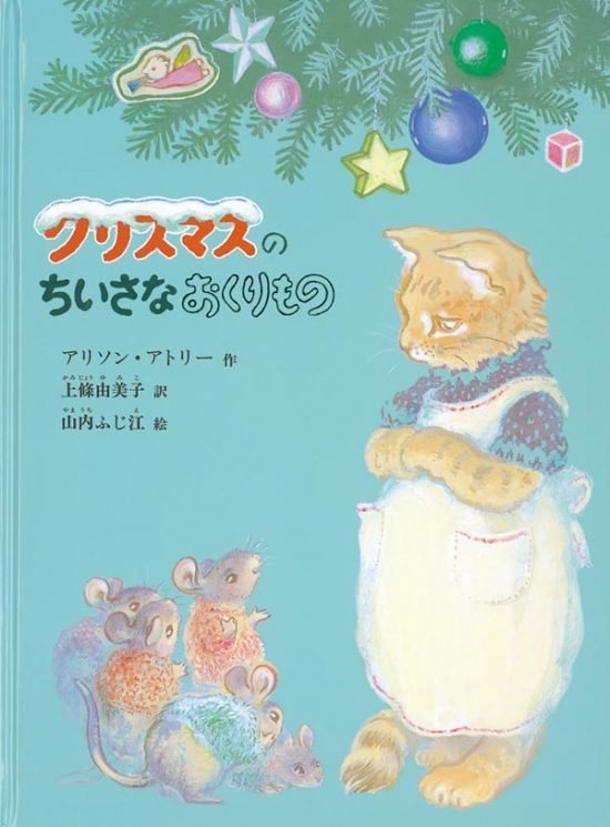 絵本「クリスマスのちいさなおくりもの」の表紙
