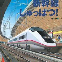 絵本「新幹線しゅっぱつ!」の表紙