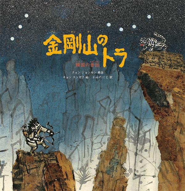 絵本「金剛山のトラ 韓国の昔話」の表紙