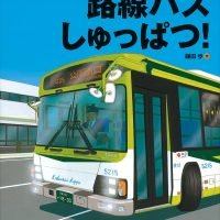 絵本「路線バスしゅっぱつ!」の表紙