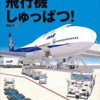 絵本「飛行機しゅっぱつ!」の表紙