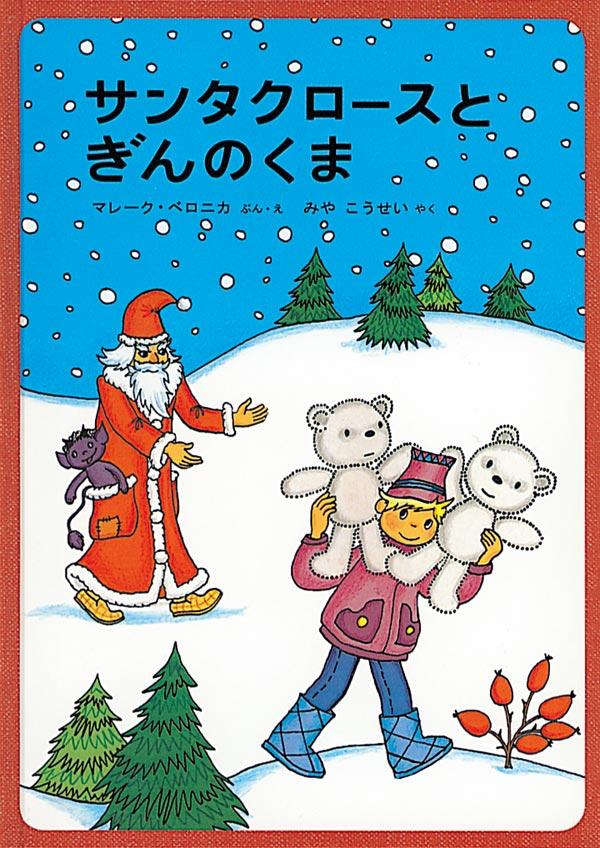 絵本「サンタクロースとぎんのくま」の表紙