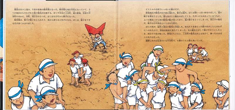 絵本「塩田の運動会」の一コマ2