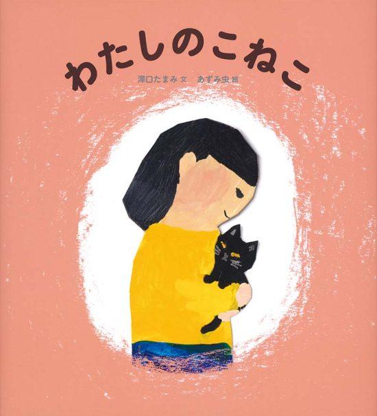 絵本「わたしのこねこ」の表紙