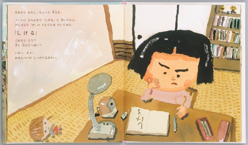 絵本「しげちゃん」の一コマ