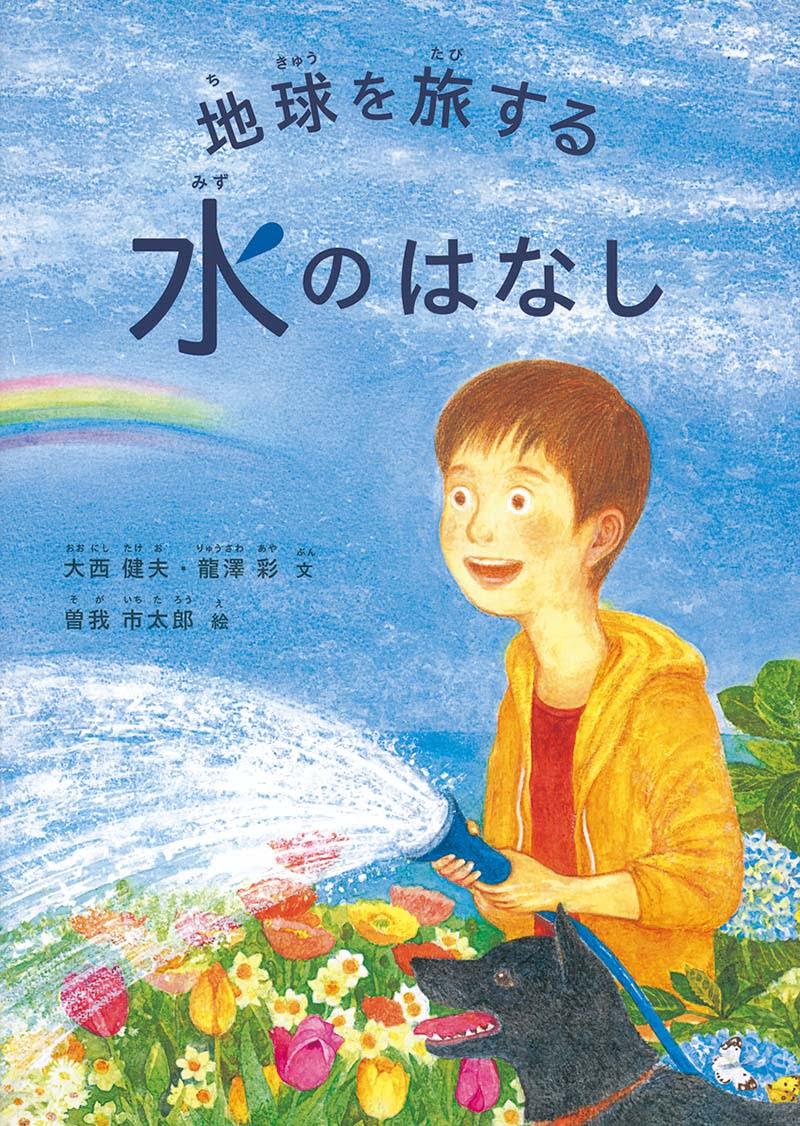 絵本「地球を旅する水のはなし」の表紙