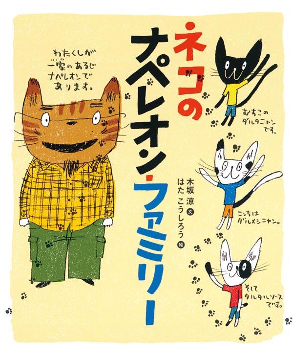 絵本「ネコのナペレオン・ファミリー」の表紙