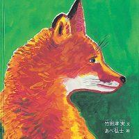 絵本「キタキツネのおとうさん」の表紙