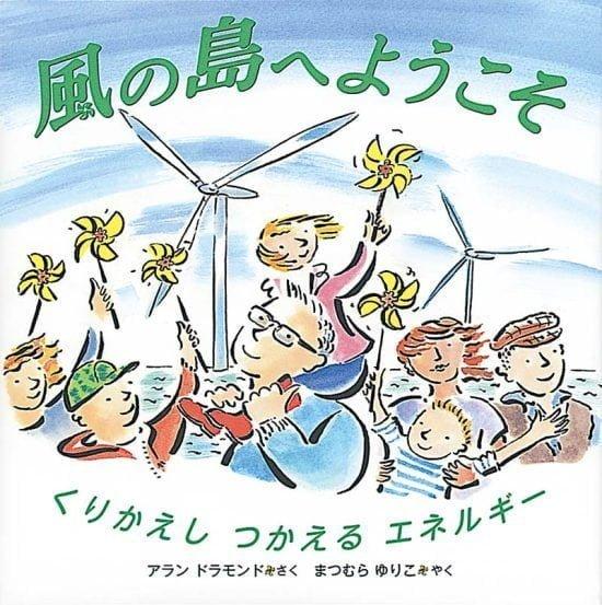 絵本「風の島へようこそ くりかえし つかえる エネルギー」の表紙