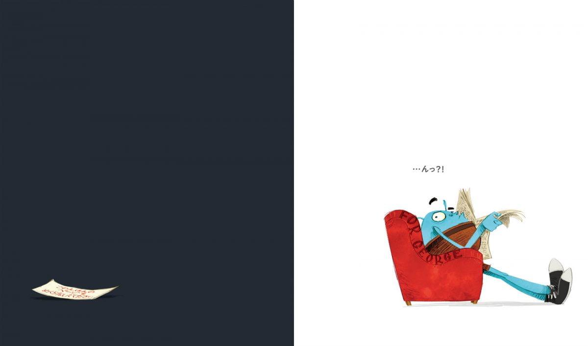 絵本「ぜったい あけちゃダメッ!」の一コマ