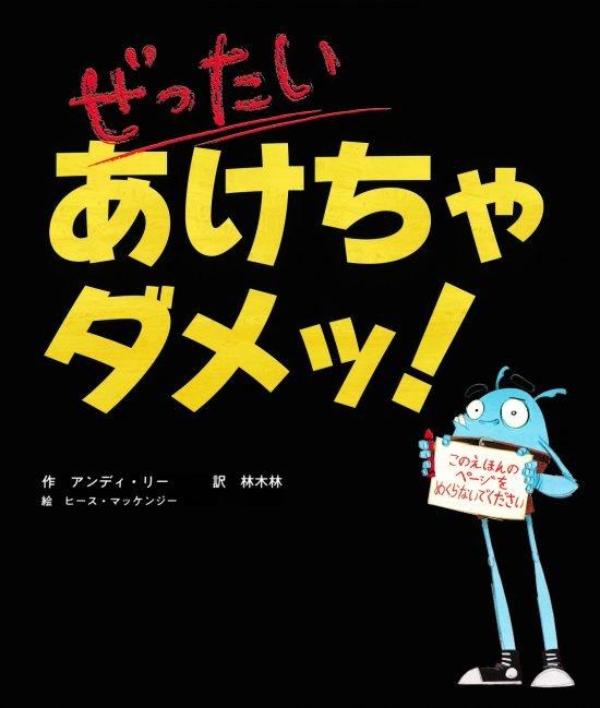 絵本「ぜったい あけちゃダメッ!」の表紙