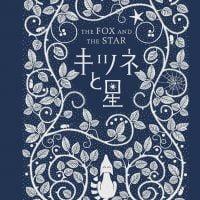 絵本「キツネと星」の表紙