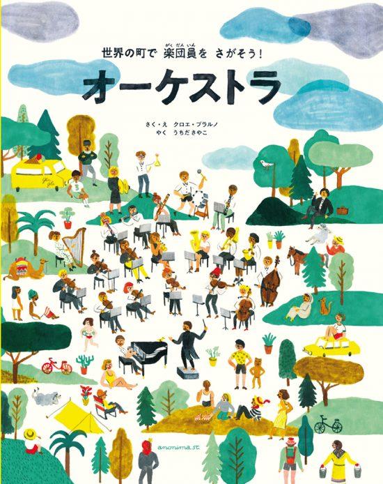 絵本「オーケストラ —世界の町で楽団員をさがそう!—」の表紙