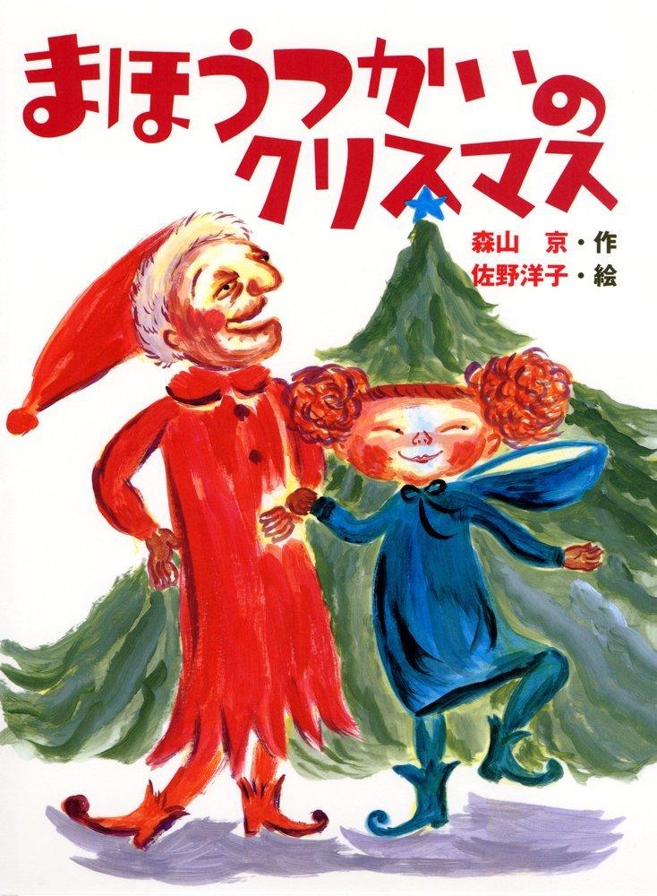 絵本「まほうつかいのクリスマス」の表紙