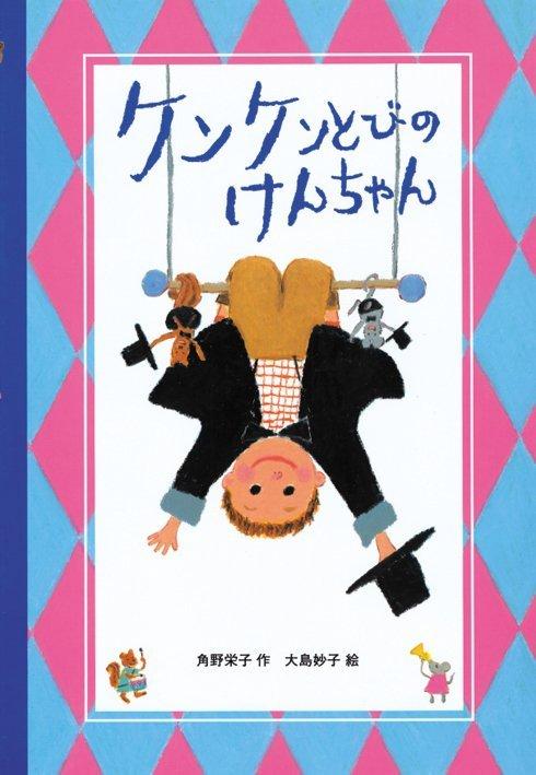 絵本「ケンケンとびのけんちゃん」の表紙