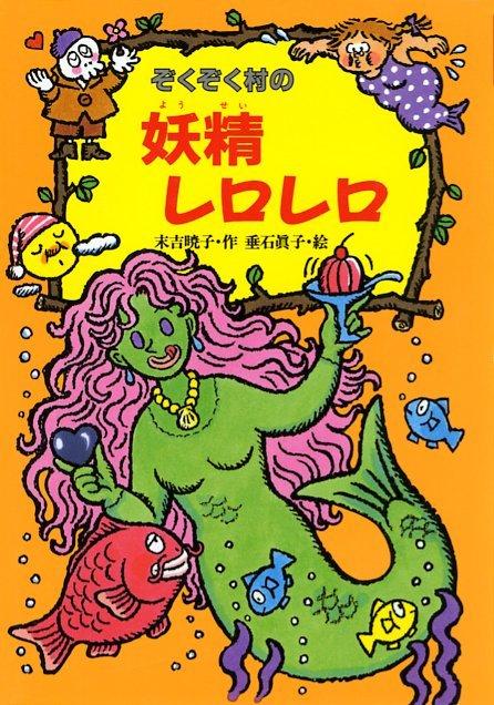 絵本「ぞくぞく村の妖精レロレロ」の表紙