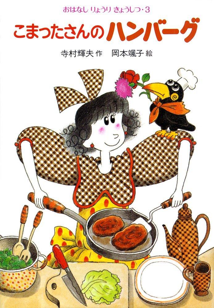 絵本「こまったさんのハンバーグ」の表紙