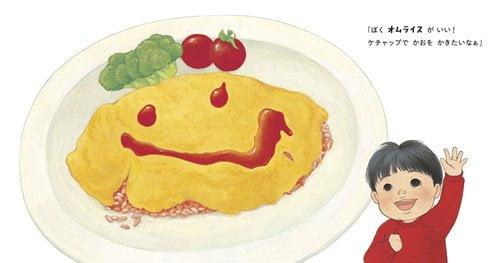 絵本「ゆうごはん なにたべたい?」の一コマ