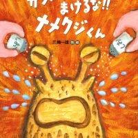 絵本「ガンバレ!!まけるな!!ナメクジくん」の表紙