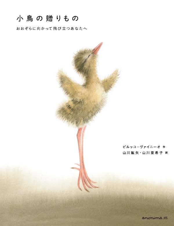 絵本「小鳥の贈りもの―おおぞらに向かって飛び立つあなたへ」の表紙