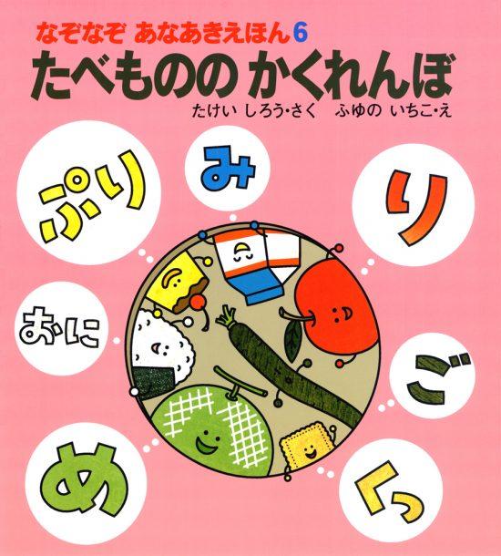 絵本「たべもののかくれんぼ」の表紙