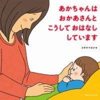 絵本「あかちゃんはおかあさんとこうしておはなししています」の表紙