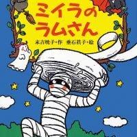 絵本「ぞくぞく村のミイラのラムさん」の表紙