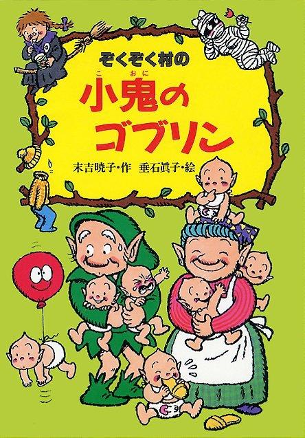 絵本「ぞくぞく村の小鬼のゴブリン」の表紙