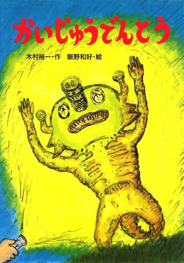 絵本「かいじゅうでんとう」の表紙