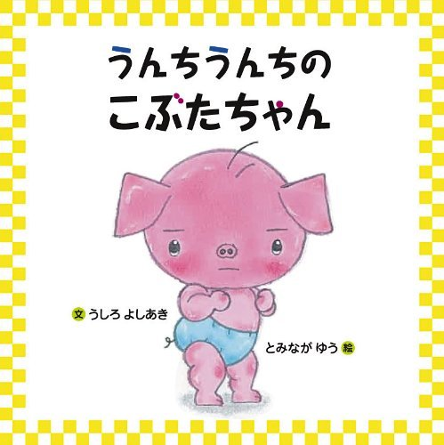 絵本「うんちうんちの こぶたちゃん」の表紙