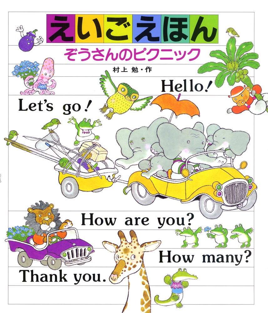 絵本「えいごえほん ぞうさんのピクニック」の表紙