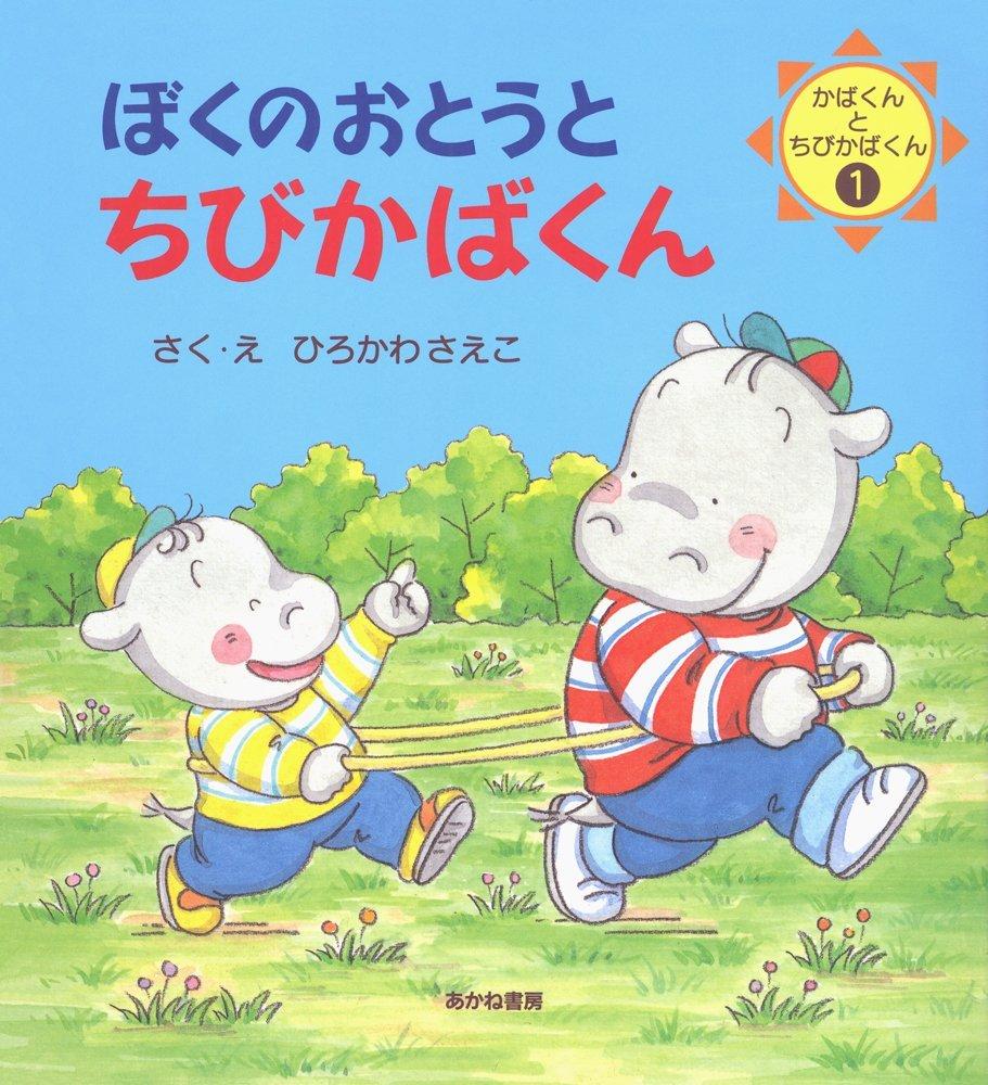 絵本「ぼくのおとうとちびかばくん」の表紙