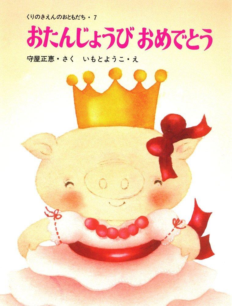 絵本「おたんじょうびおめでとう」の表紙