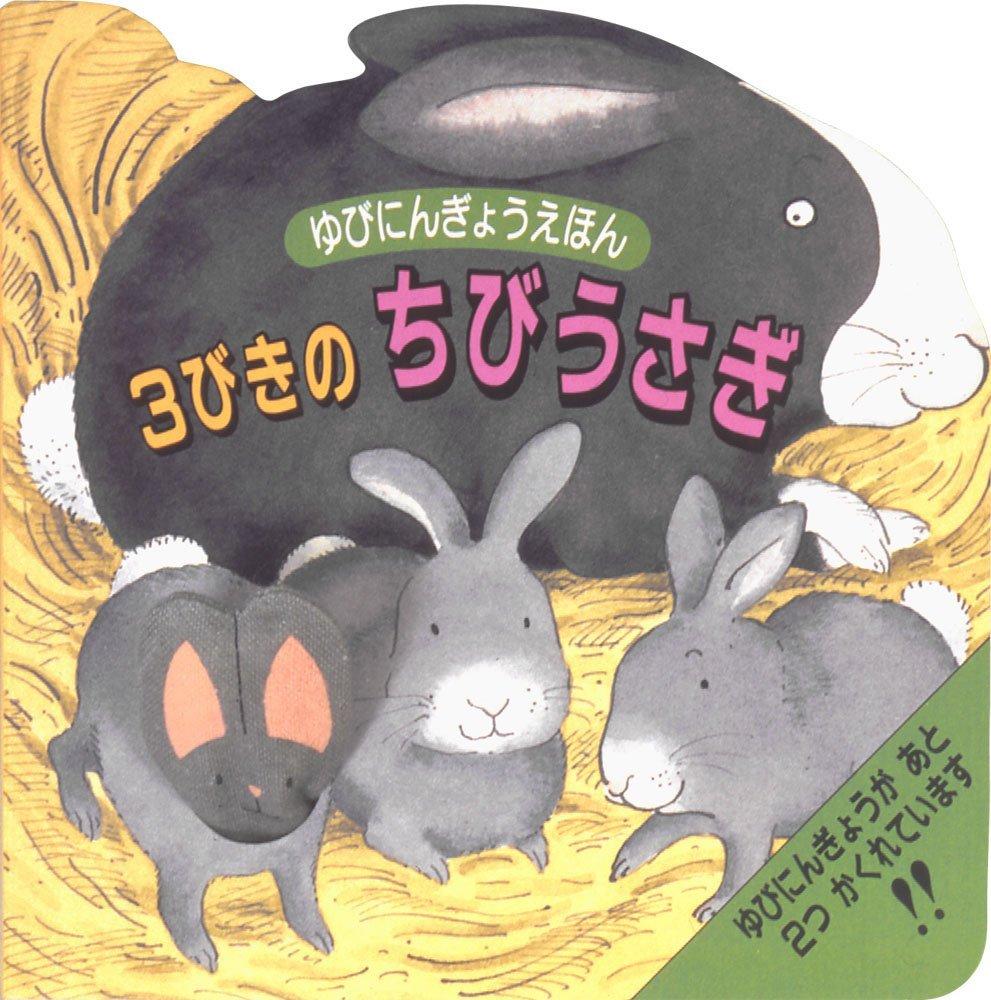 絵本「3びきのちびうさぎ」の表紙