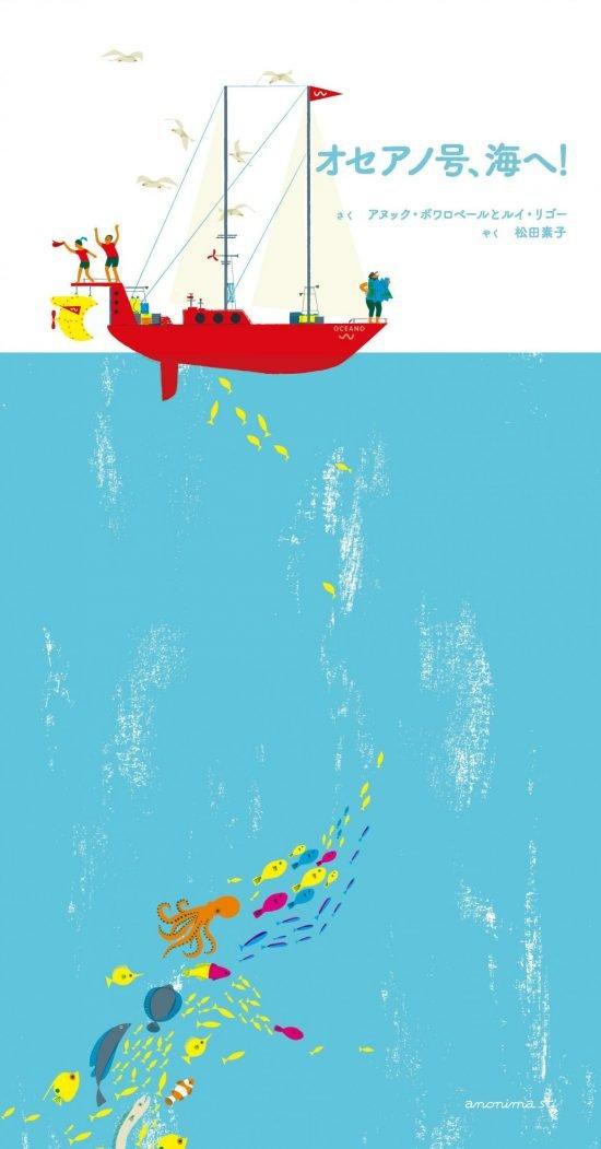 絵本「オセアノ号、海へ!」の表紙