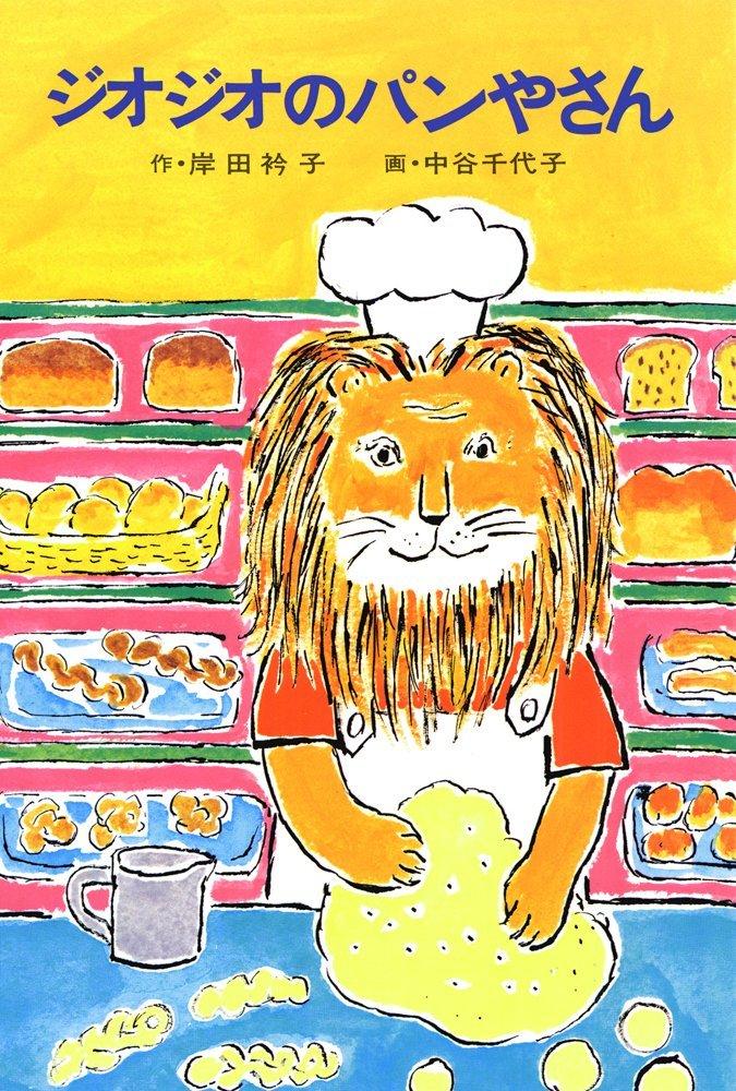 絵本「ジオジオのパンやさん」の表紙