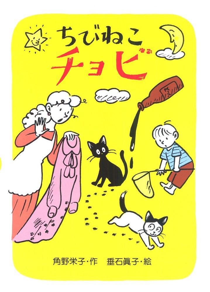 絵本「ちびねこチョビ」の表紙