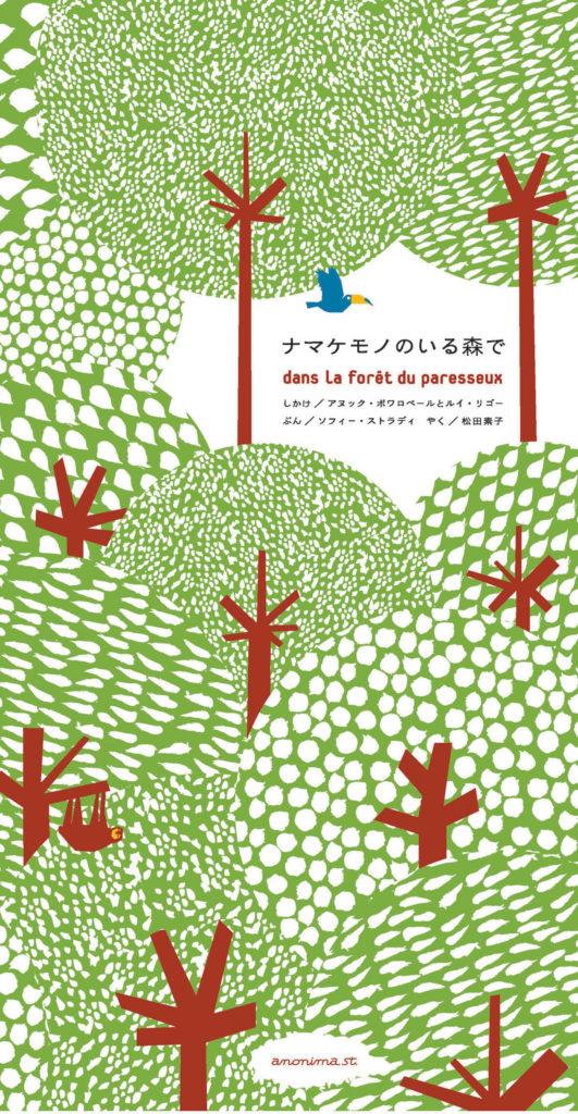 絵本「ナマケモノのいる森で」の表紙