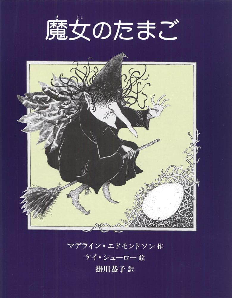 絵本「魔女のたまご」の表紙