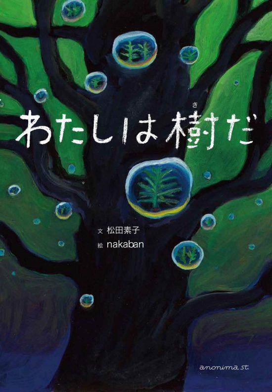 絵本「わたしは樹だ」の表紙