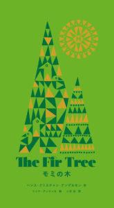 絵本「モミの木」の表紙