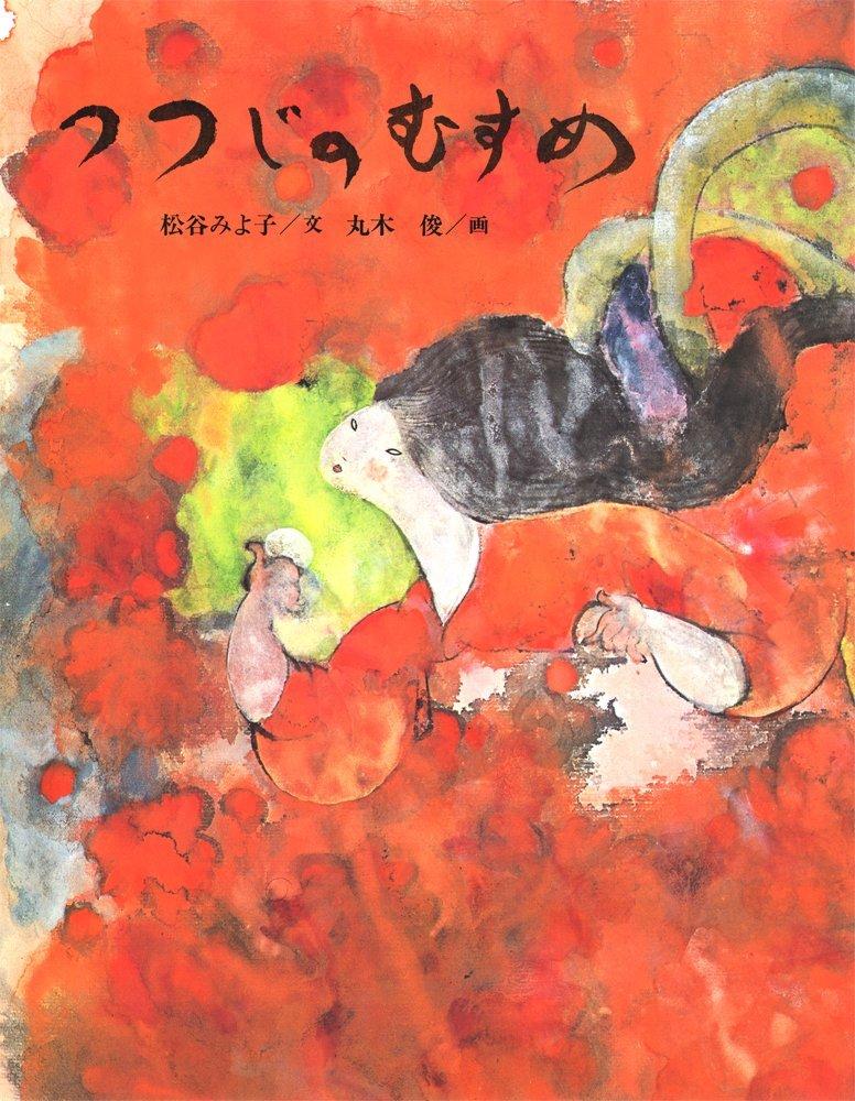 絵本「つつじのむすめ」の表紙